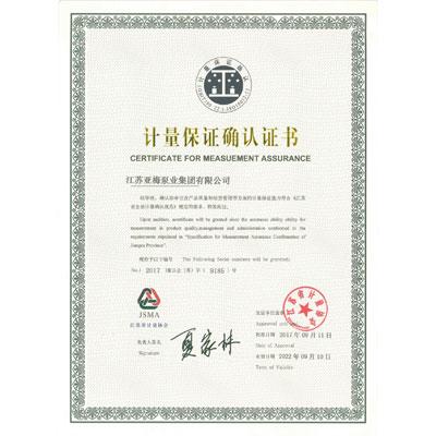 计量保zheng确认zheng书